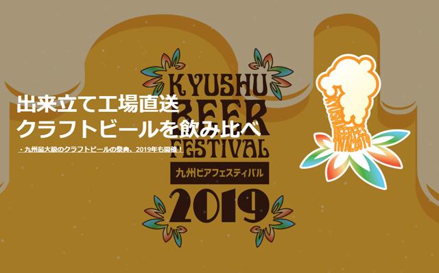 舞鶴公園で九州最大級のクラフトビールの祭典「九州ビアフェスティバル2019」5月6日まで!