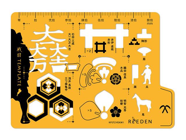 """コクヨの""""びわこ文具""""シリーズより『戦国テンプレート』爆誕!"""