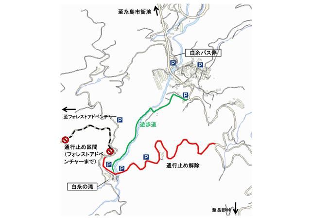 白糸の滝ふれあいの里 道路(県道12号~白糸の滝)通行止め解除