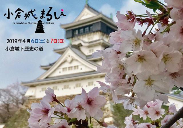 カフェや雑貨やフードが大集合!「小倉城まるしぇ2019」開催へ!