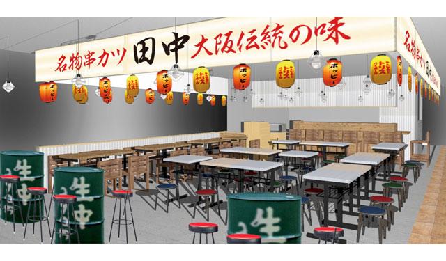 北九州地区では初出店『串カツ田中 アミュプラザ小倉店』明日オープン