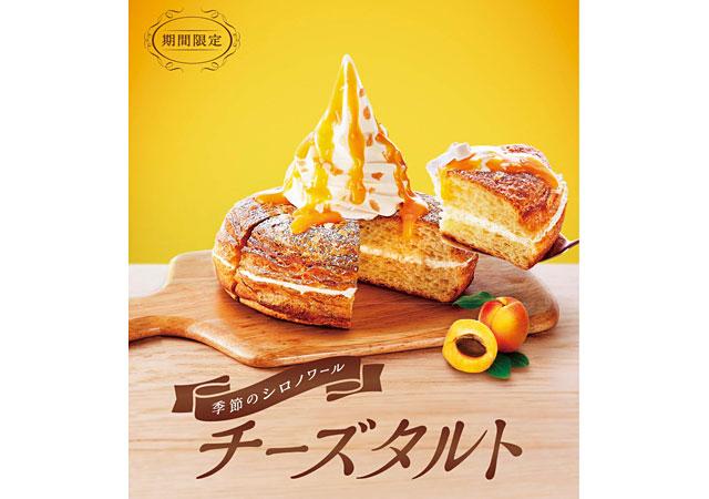 コメダから季節のシロノワール「チーズタルト」発売へ