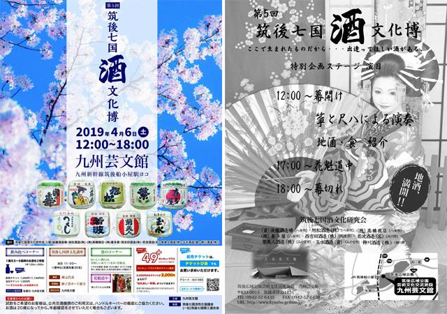 筑後七国の地酒を満喫できるイベント「第5回筑後七国酒文化博」開催!