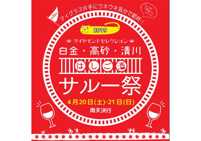 マイグラス片手にウキウキ気分で乾杯!はしご酒イベント「第25回 白金・高砂・清川サルー祭」開催!