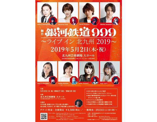 舞台『銀河鉄道999』~ライブ イン北九州2019~開催