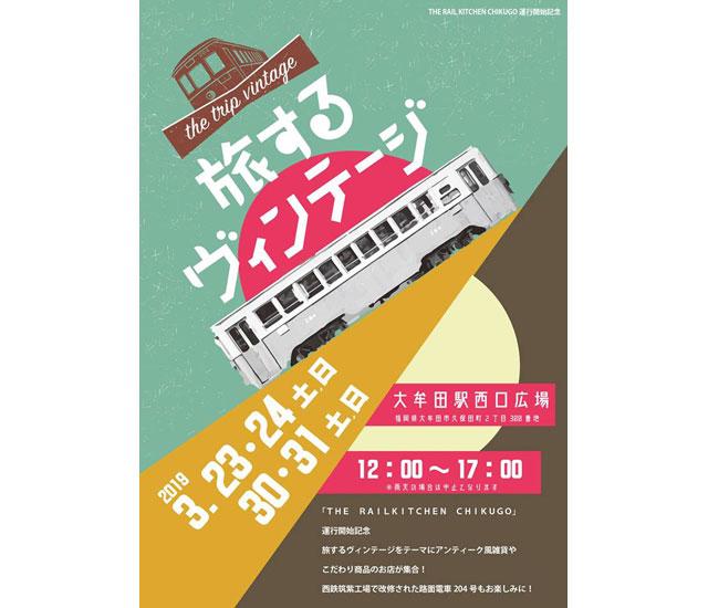 大牟田駅西口広場『旅するヴィンテージ~the trip vintage~』開催