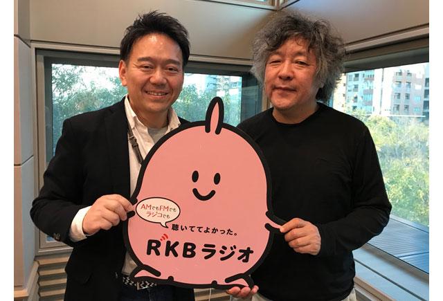 RKBラジオ「櫻井浩二インサイト」に脳科学者、茂木健一郎さんがゲスト出演
