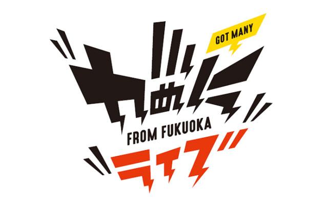 NHK福岡制作の音楽特番『がめにライブ』全国放送へ
