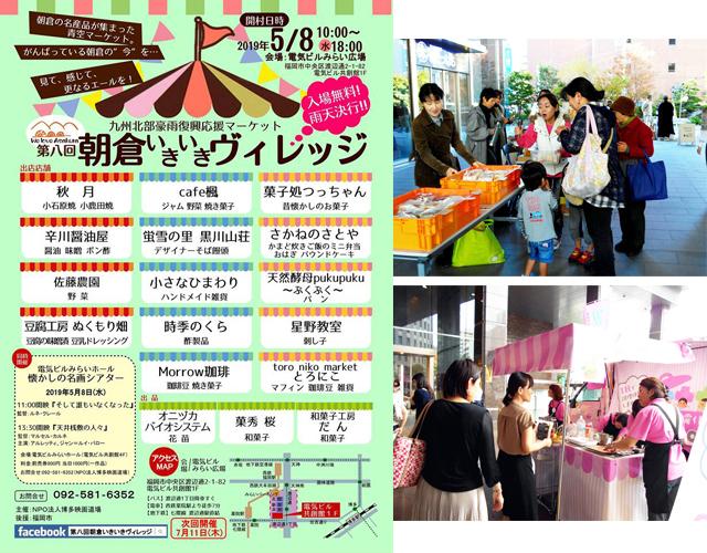 九州北部豪雨復興応援マーケット「第8回 朝倉いきいきヴィレッジ」開催!買って!食べて!朝倉を応援しよう!