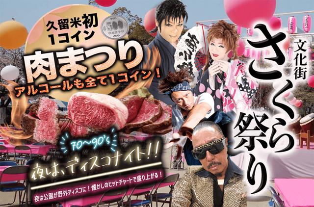 夜はディスコナイト!久留米最大級のお花見イベント「文化街さくら祭り」開催!