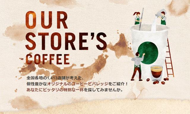 スタバがオリジナル ビバレッジと出会えるスペシャルサイト『Our Store's Coffee』公開