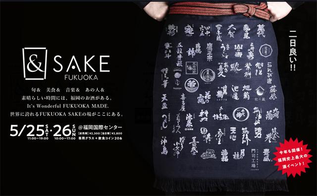 福岡史上最大の酒イベント「& SAKE FUKUOKA」開催決定!