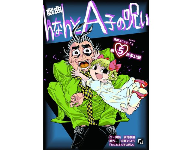 演劇ユニット「」第5回本公演 戯曲「hなhとA子の呪い」