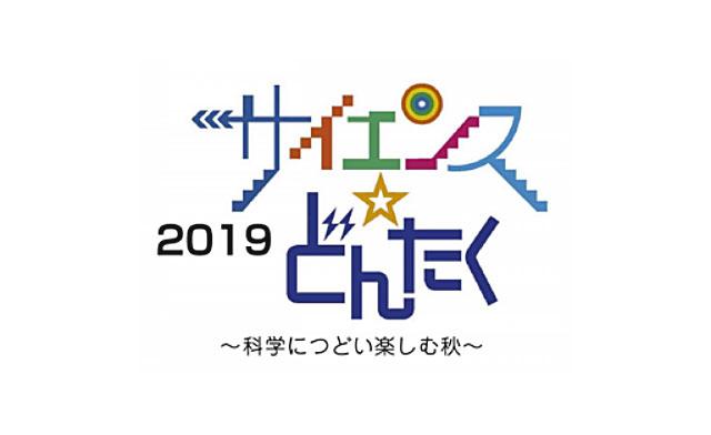 福岡市科学館が「サイエンス☆どんたく 2019」出展団体募集中