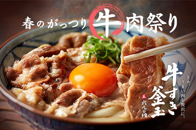 讃岐うどん専門店「丸亀製麺 春日フォレストシティ店」・「丸亀製麺 宗像店」オープン!