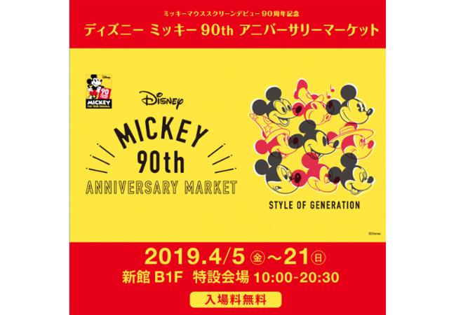 「ディズニー ミッキー90th アニバーサリーマーケット」4月21日まで!