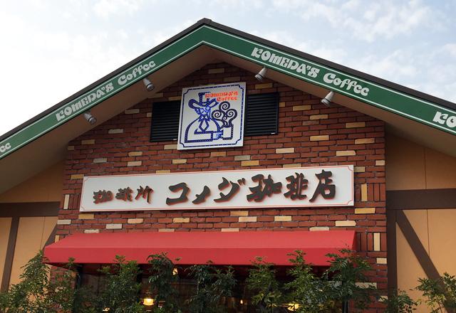 「珈琲所 コメダ珈琲店 福岡室見店」4月3日オープン