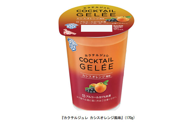 雪印メグミルクからカクテルデザートの新商品『カクテルジュレ カシスオレンジ風味』発売へ