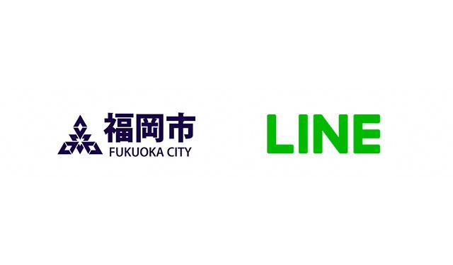 LINE Payによる福岡市市税の納付対応開始。実証実験から本格導入へ