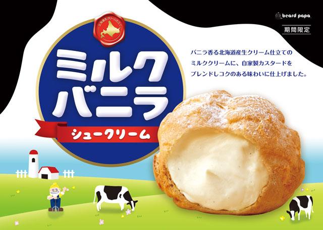 ビアードパパから4月の限定商品『ミルクバニラシュークリーム』発売へ