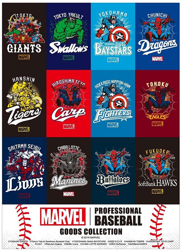 マーベル×プロ野球全12球団「オリジナルグッズ」発売決定