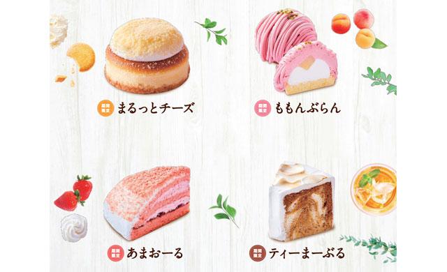 コメダ珈琲店が「春夏の新作ケーキ」期間限定販売