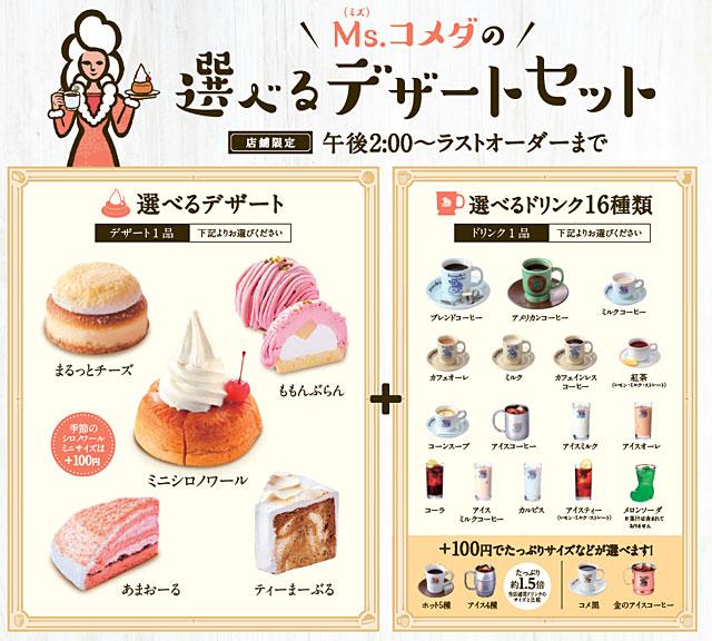 コメダ珈琲店が「春夏の新作ケーキ」期間限定販売へ