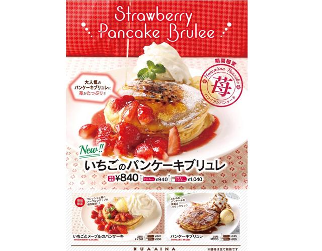 ハワイ生まれのバーガー店「クア・アイナ」いちごのブリュレパンケーキ登場!