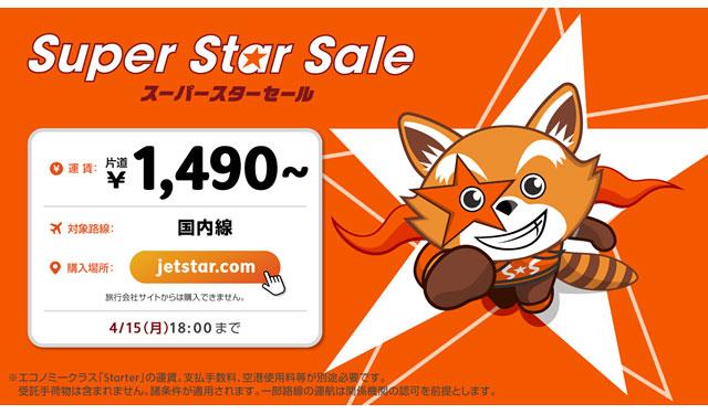 ジェットスターが『Super Star Sale』本日18時から開催