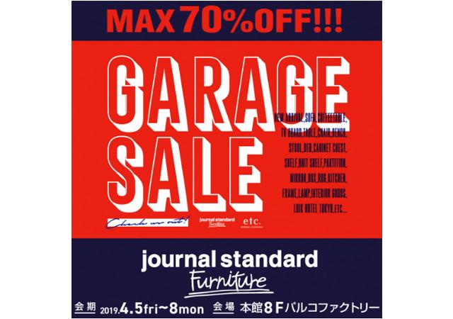 MAX70%OFF!「ジャーナルスタンダードファニチャーGARAGE SALE」開催