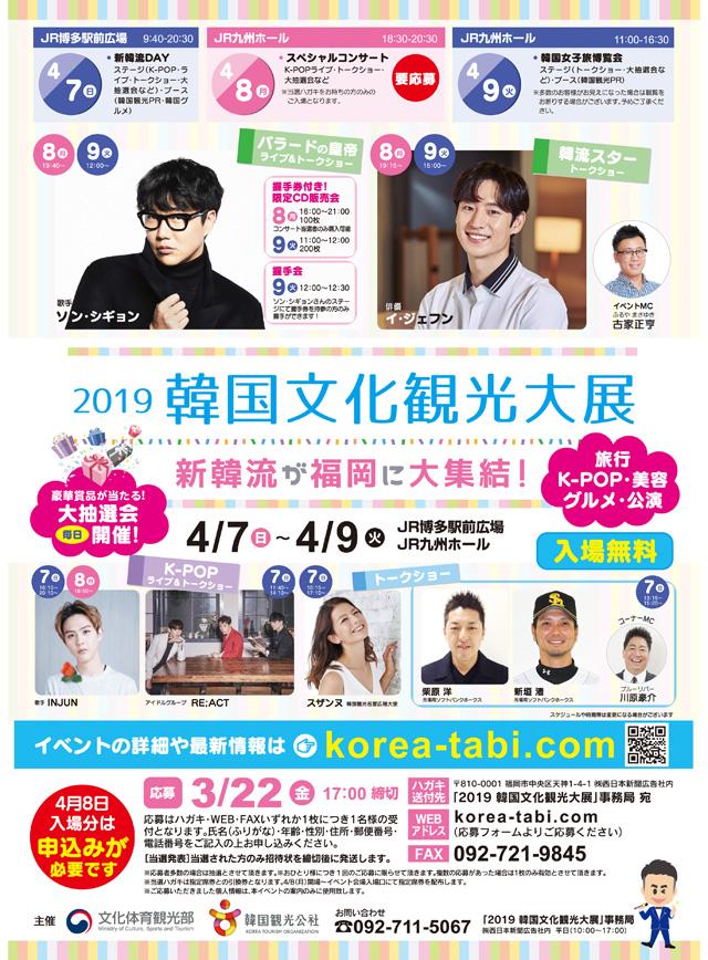 「2019韓国文化観光大展」新韓流が福岡に大集結!