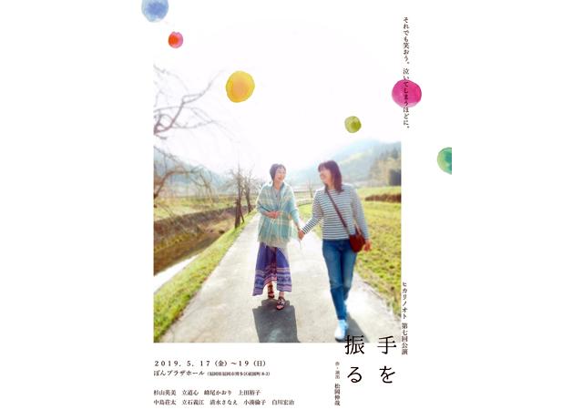ヒカリノオト最新作「手を振る」全編北九州弁で描く家族の物語 私の母は今、介護施設に入っている