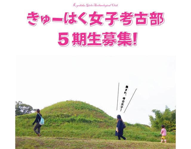 九州国立博物館が「きゅーはく女子考古部」5期生募集