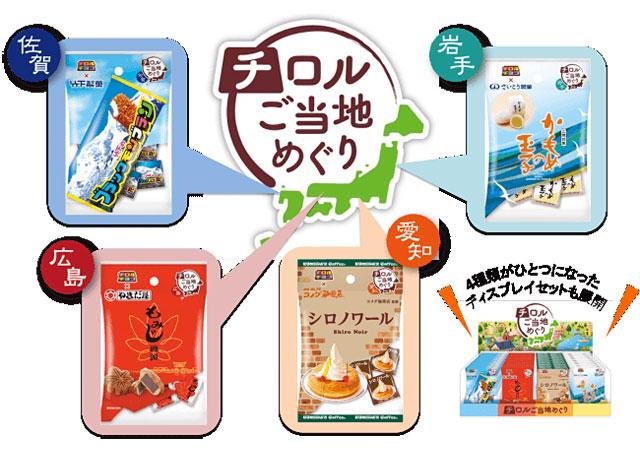 チロルチョコの新商品「チロルご当地めぐり」4種発売へ