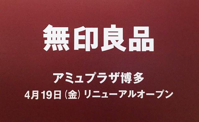 「無印良品 アミュプラザ博多」4月19日リニューアルオープン!