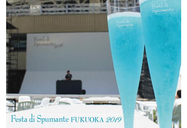 """天神で「スパークリングワインの祭典」開催へ!世界の""""泡""""が集結!"""