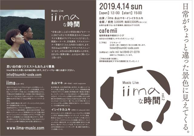 熊本地震復興支援ライブ『iimaな時間』朝倉市で開催