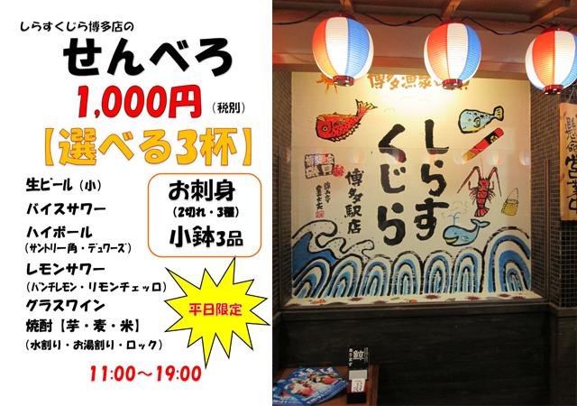 博多漁家磯貝 しらすくじら 博多駅前店 でお得な「せんべろ」実施中!