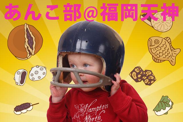 日本あんこ協会が『あんこ部 at 福岡天神』開催