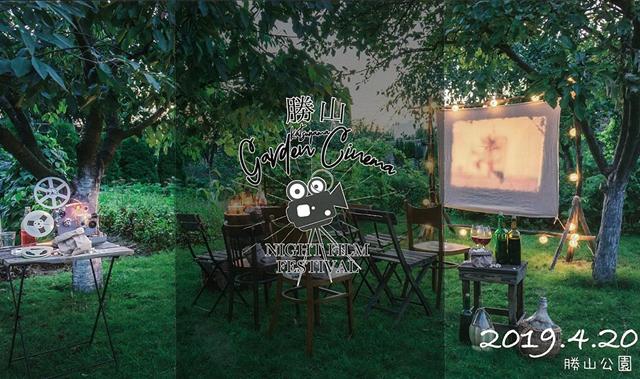 公園で映画を見よう!勝山公園で『勝山ガーデンシネマ』初開催!