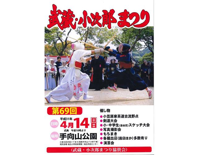 手向山公園一帯で「第69回武蔵・小次郎まつり」開催