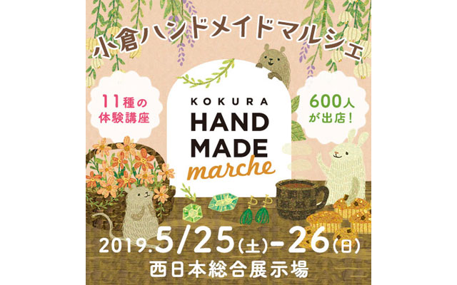 北九州で『小倉ハンドメイドマルシェ』九州地方初開催へ