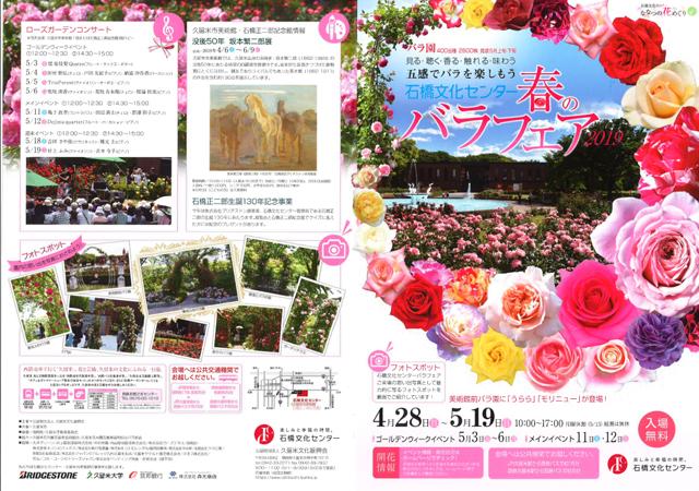 石橋文化センターで「バラフェア2019」開催へ!