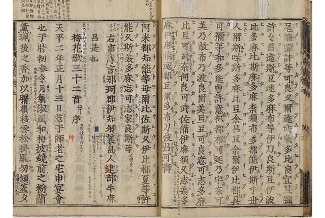 九州国立博物館で、新元号「令和」記念!『万葉集』を展示!