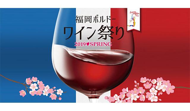 天神で『福岡ボルドーワイン祭り2019』開催!