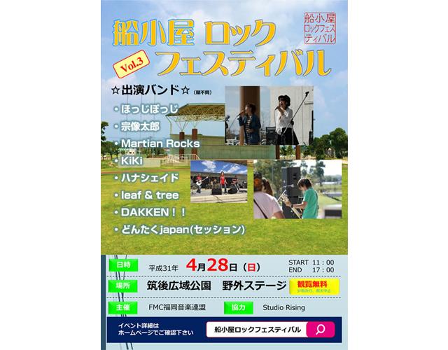 筑後広域公園 野外ステージで「船小屋ロックフェスティバル」開催!