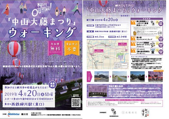 西鉄柳川駅から樹齢約300年の福岡県指定天然記念物「中山大藤」を目指してウォーキング