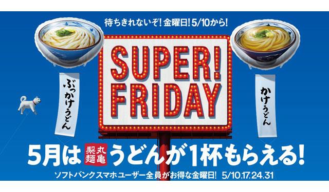 丸亀製麺でソフトバンクのスマホ利用者を対象とした『SUPER FRIDAY』開催