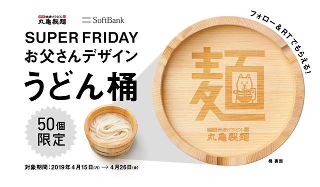 丸亀製麺でソフトバンクのスマホ利用者を対象とした『SUPER FRIDAY』開催へ