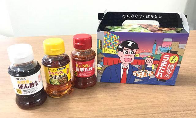 久原醤油が『博多のうまたれ』新発売へ